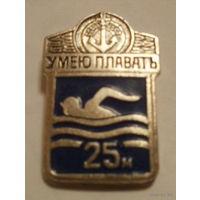 Умею плавать 25м