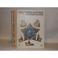 Митяев Анатолий. Книга будущих адмиралов.