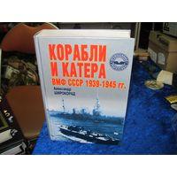 А. Широкоград. Корабли и катера ВМФ СССР 1939-1945 гг. 2002 г.