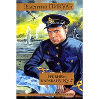 Валентин Пикуль. Реквием каравану PQ-17. Мальчики с бантиками
