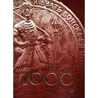 1000 рокив украинской печати