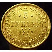 5 рублей 1877 спб нi