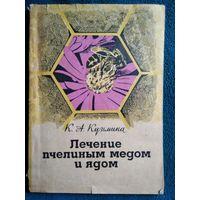 К.А. Кузьмина. Лечение пчелиным медом и ядом.