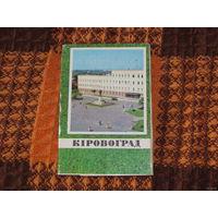 Кировоград-набор открыток