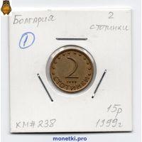 Болгария 2 стотинки 1999 года.
