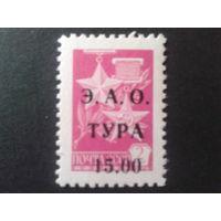 Россия 1992 надпечатка Э. А. О. ТУРА Локальный выпуск