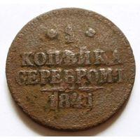 1 копейка 1841