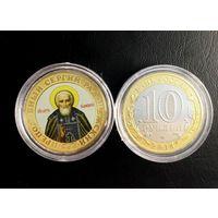 10 рублей 2014 года цветная. Серия ''Святые Христианской церкви''. ПРЕПОДОБНЫЙ СЕРГИЙ РАДОНЕЖСКИЙ