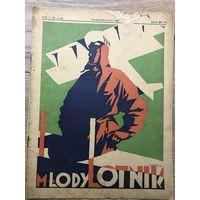 Журнал Mlody Lotnik Польша.Юнный летчик.1938г.