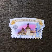 Марка Россия 2009 год  Ростовский кремль