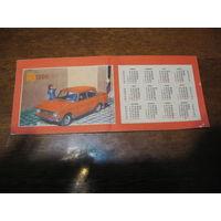 Календарик Госстрах (страхование автомобилей) 1986 год