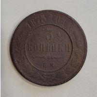 3 копейки 1873
