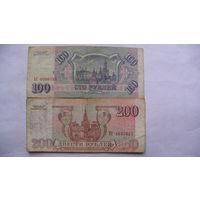 Россия 100 и 200 рублей 1993г  распродажа