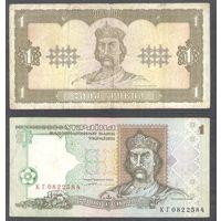 Украина 1 гривня 1992 г. и 1 гривня 1994 г.