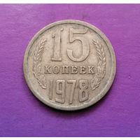 15 копеек 1978 СССР #08