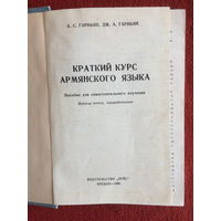 А.С.Гарибян, Дж.А.Гарибян Краткий курс армянского языка. Пособие для самостоятельного изучения.