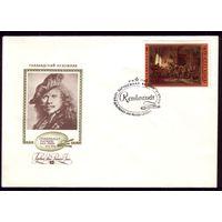 Комплект из 5 КПД 1976 год Рембрандт
