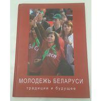 Молодежь Беларуси: традиции и будущее