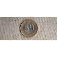 ТУРЦИЯ 50 куруш 2005/биметалл(Ab)