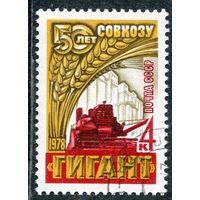 СССР 1978.. Зерносовхоз