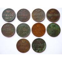 С 1 рубля без М.Ц.! Погодовка монет 1855-65гг. номиналом 1 копейка! Росс. Имп., Александр II. 10 монет. Медь.