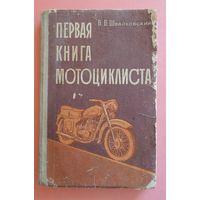 """""""Первая книга мотоциклиста"""", Москва, ДОСААФ, 1973 г."""