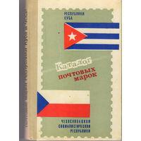 Каталог почтовых  марок Республики Куба 1978-82 и Чехословацкой Социалистической Республики 1973-82 бумажная