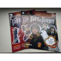 Журналы Гарри Поттер