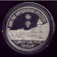 1 Рубль 1999 год Христианство Вифлеем