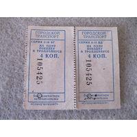 Проездные билеты на одну поездку в троллейбусе. СССР, 198* год.