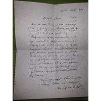 Автограф Вісарыён  Гарбук