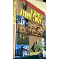 История древнего мира. 4 кл.. 2001 год