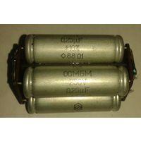 Конденсатор ОСМБМ 250V 0,25 mF. 4 шт. Одним лотом.