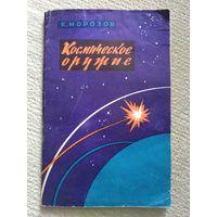 """Раритетная книга """"Космическое оружие"""""""