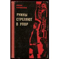 Иван Новиков. Руины стреляют в упор. 1969 (Д)