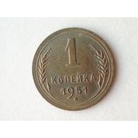 1 копейка 1951 aUNC