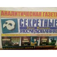 Аналитическая газета Секретные исследования. Номера 1-24 за 2005 год