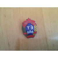 Значок.Отличник  профсоюзов Монголии (БНМАУ  УЭ) Номер- 04413