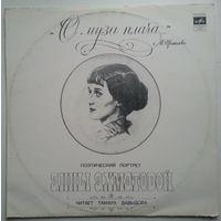 LP Тамара Давыдова - Поэтический портрет Анны Ахматовой: О муза плача ... (1981)