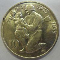 Чехословакия 10 крон 1955 года. 10-летие освобождения от Германии. Серебро. Превосходное состояние! Яркий штемпельный блеск! UNC!