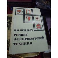 Н.П. Петрович. Ремонт электробытовой техники. 1978 г.
