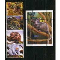 Танзания 1998г. Экзотические животные, 4м. 1 блок