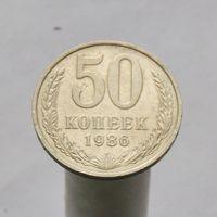 50 коп 1986