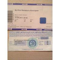 2 билета на матчи Беларусь-Болгария-2011 + Динамо Минск-Белшина Бобруйск-2010