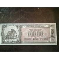 Беларусь 10000 рублей 1994 года Благотворительный билет