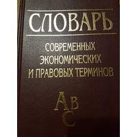 Словарь современных экономических и правовых терминов.
