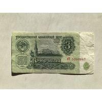 3 рубля 1961 серия бТ