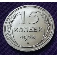 15 копеек 1925 года.