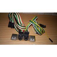 Выходы USB 2.0 и аудио выходы на переднюю панель. Лот 1