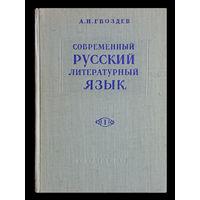 А.Н.Гвоздёв. Современный русский литературный язык.